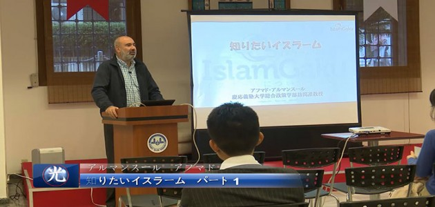 知りたいイスラーム