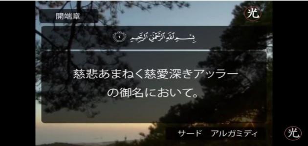 """聖クルアーン - アル-ファーティハ章 (""""サード アルガミディ """" )"""