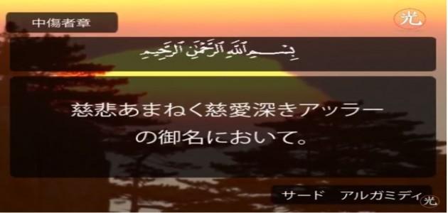 """聖クルアーン - アル-フマザ章 (""""サード アルガミディ """" )"""