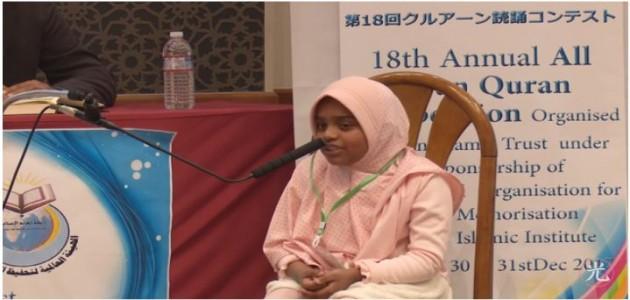 第18回クルアーン読誦コンテスト 8 (宗)日本イスラーム文化センター