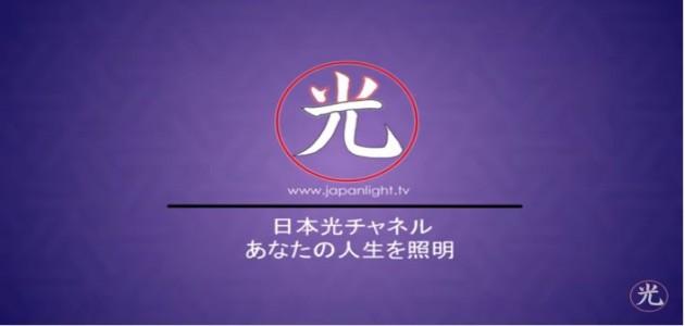 日本光チャンネル