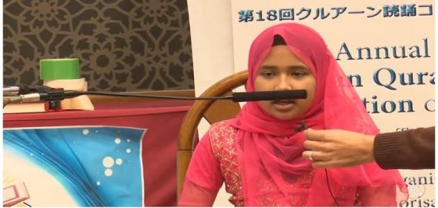 第18回クルアーン読誦コンテスト 5 (宗)日本イスラーム文化センター