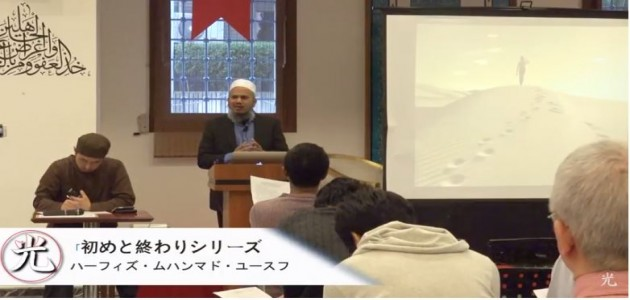 預言者から神の宗教に人々を招待する 3 -- 始まりと終わり - ハフィズ ムハマド ユースフ