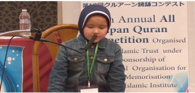 第18回クルアーン読誦コンテスト 9 (宗)日本イスラーム文化センター