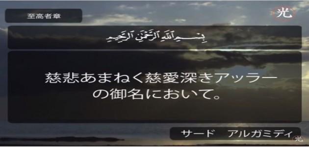 """スーラトゥルアーラー- 聖クルアーン (""""サード アルガミディ """" )"""
