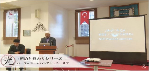 神の預言者ノアが神を礼拝するための招待 4 - 始まりと終わり - ハフィズ ムハマド ユースフ