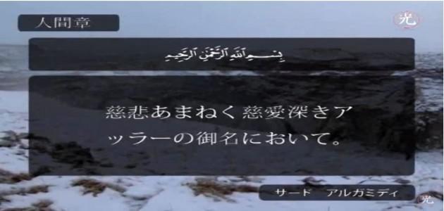 """スーラトゥルインサーン - 聖クルアーン (""""サード アルガミディ """" )"""