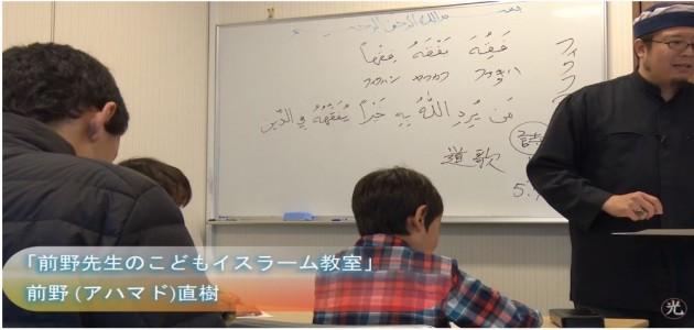 「こどもイスラーム教室『フィクフ(法学)』」3