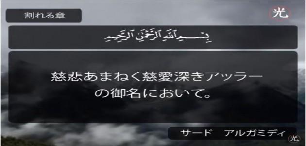 """スーラトゥルインシコーク - - 聖クルアーン (""""サード アルガミディ """" )"""